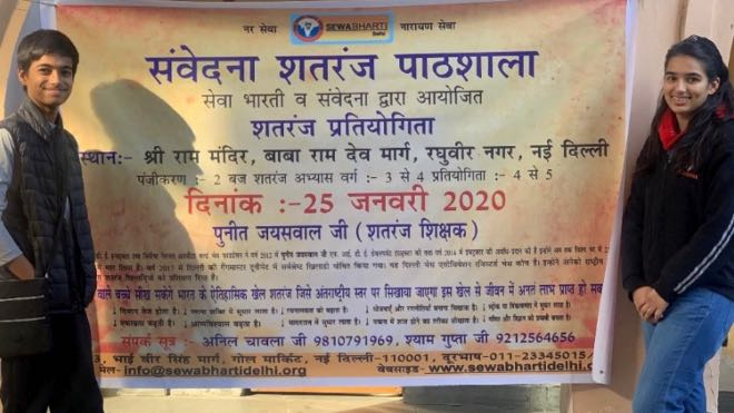 Samvedna Shatranj Paathshaala organised on January 20 2020